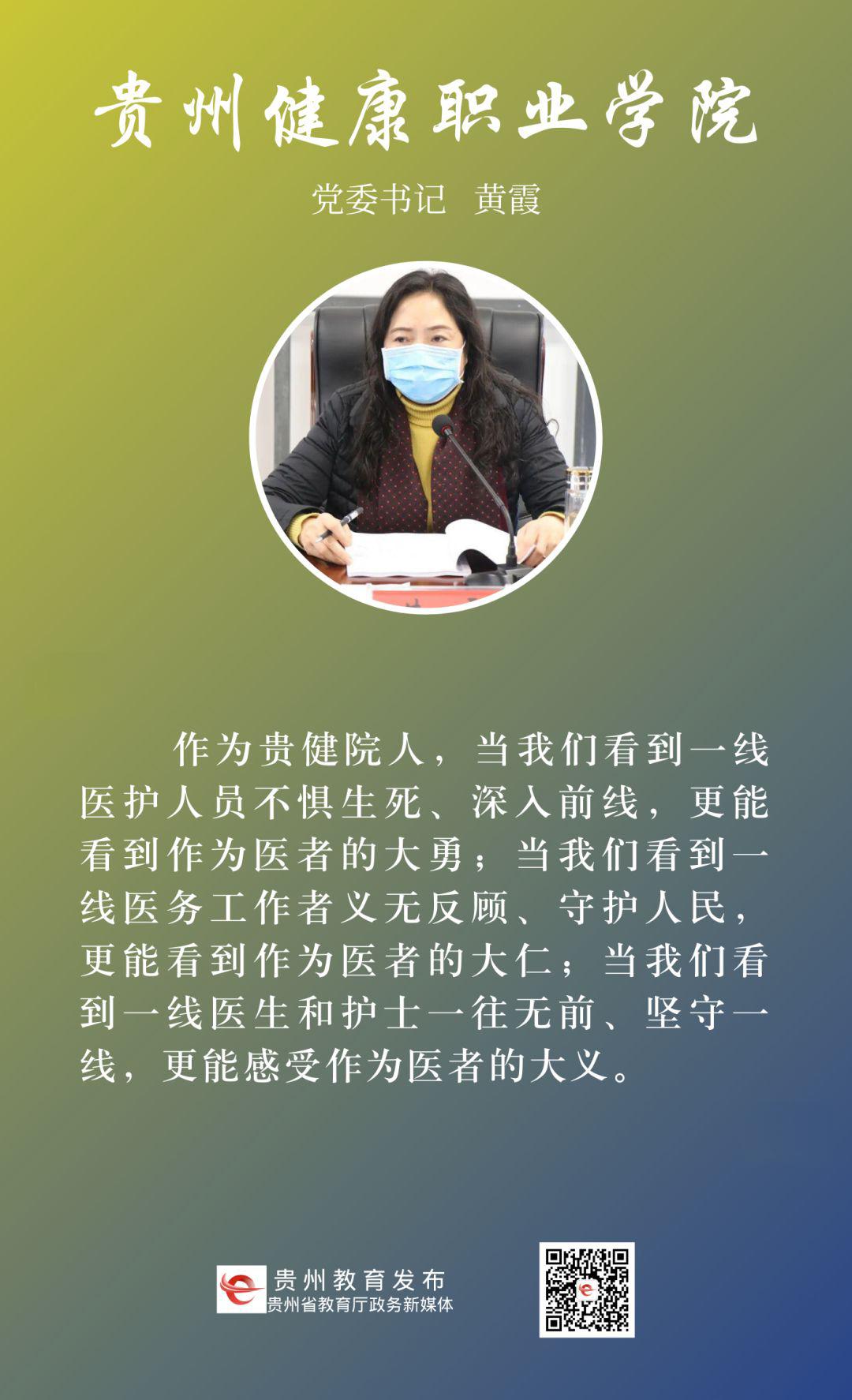 16贵州健康学院.jpg