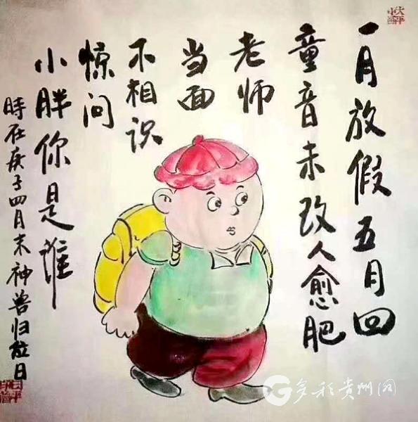"""""""神獸回籠""""黔西南返校學生戲言:假期爸媽都變了"""
