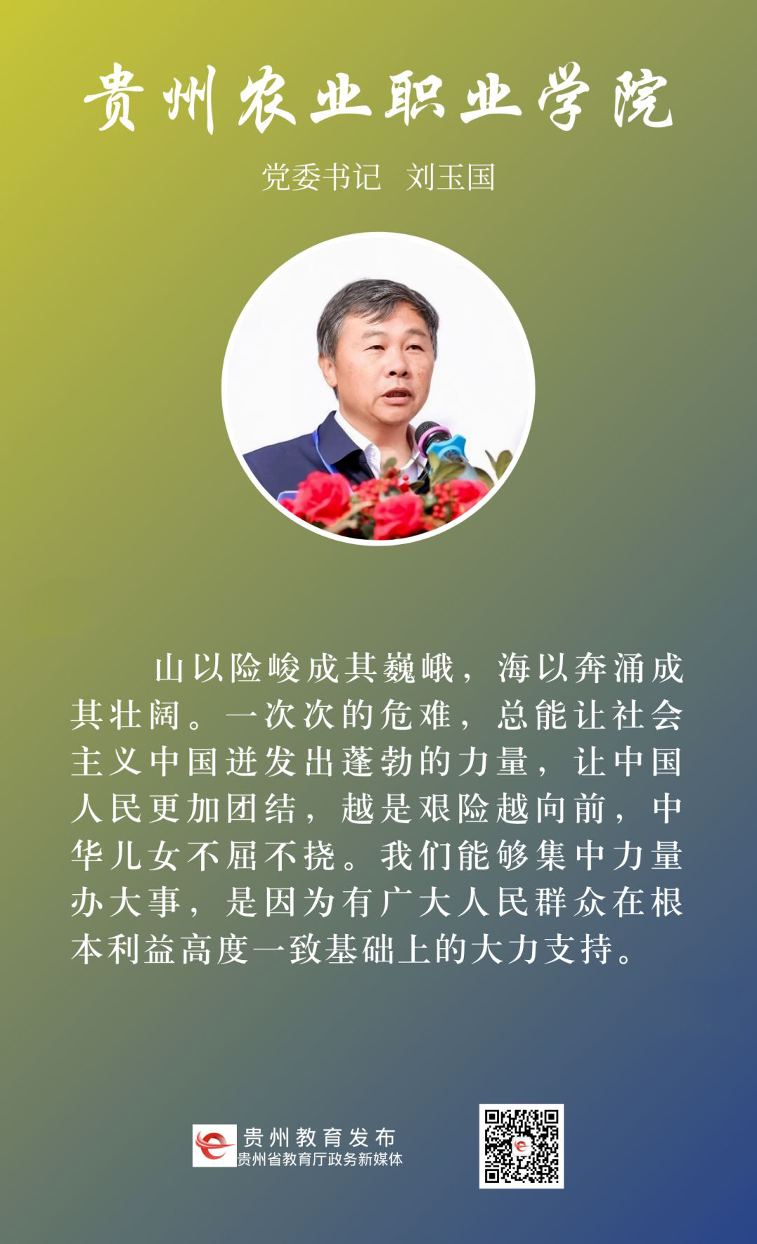 15贵州农职院.jpg