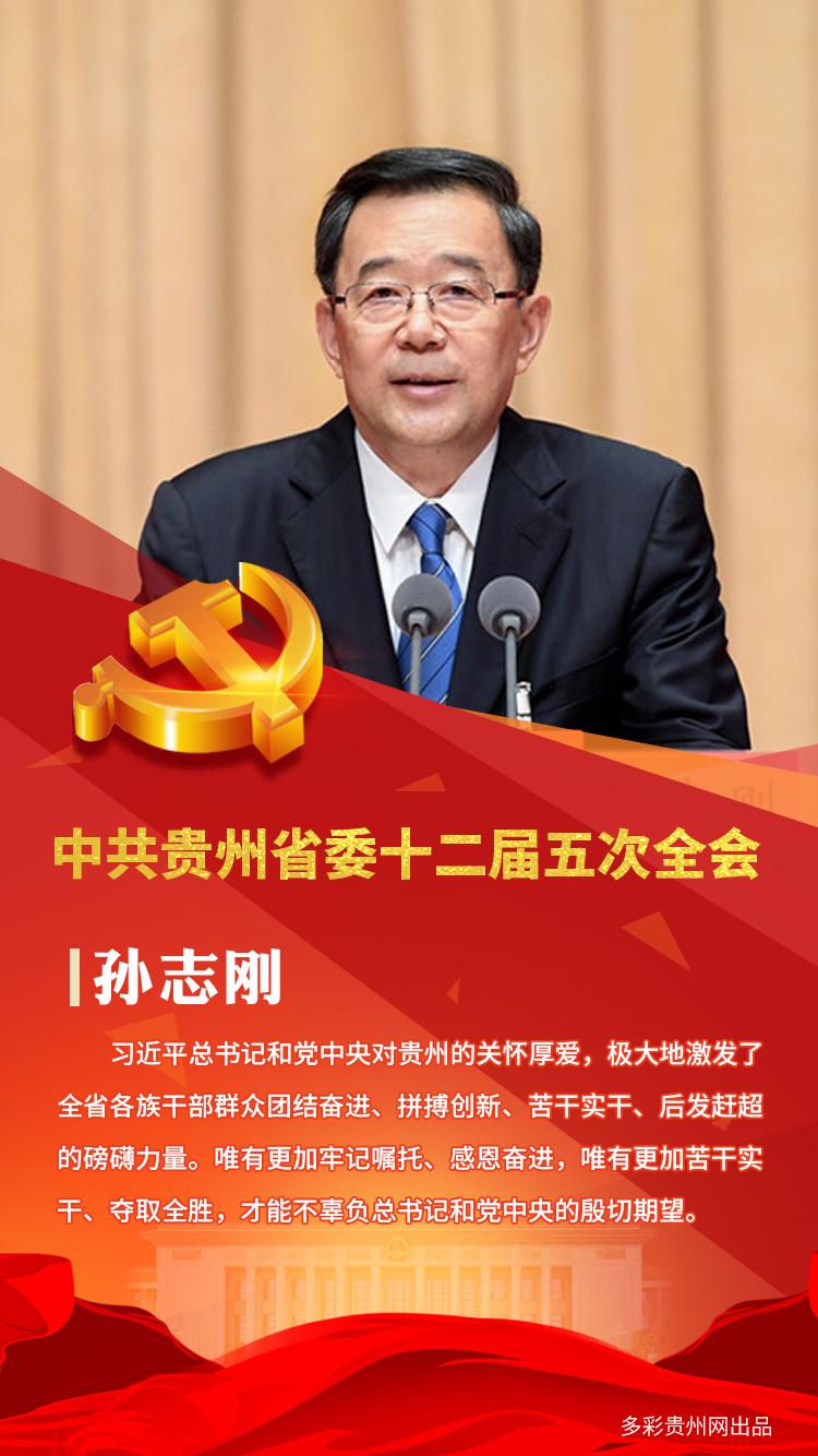 听!省委书记孙志刚的这些话里,饱含着贵州党员干部的初心和使命