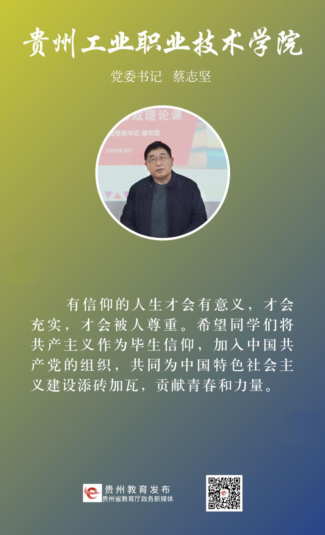 12贵州工业职业学院.jpg