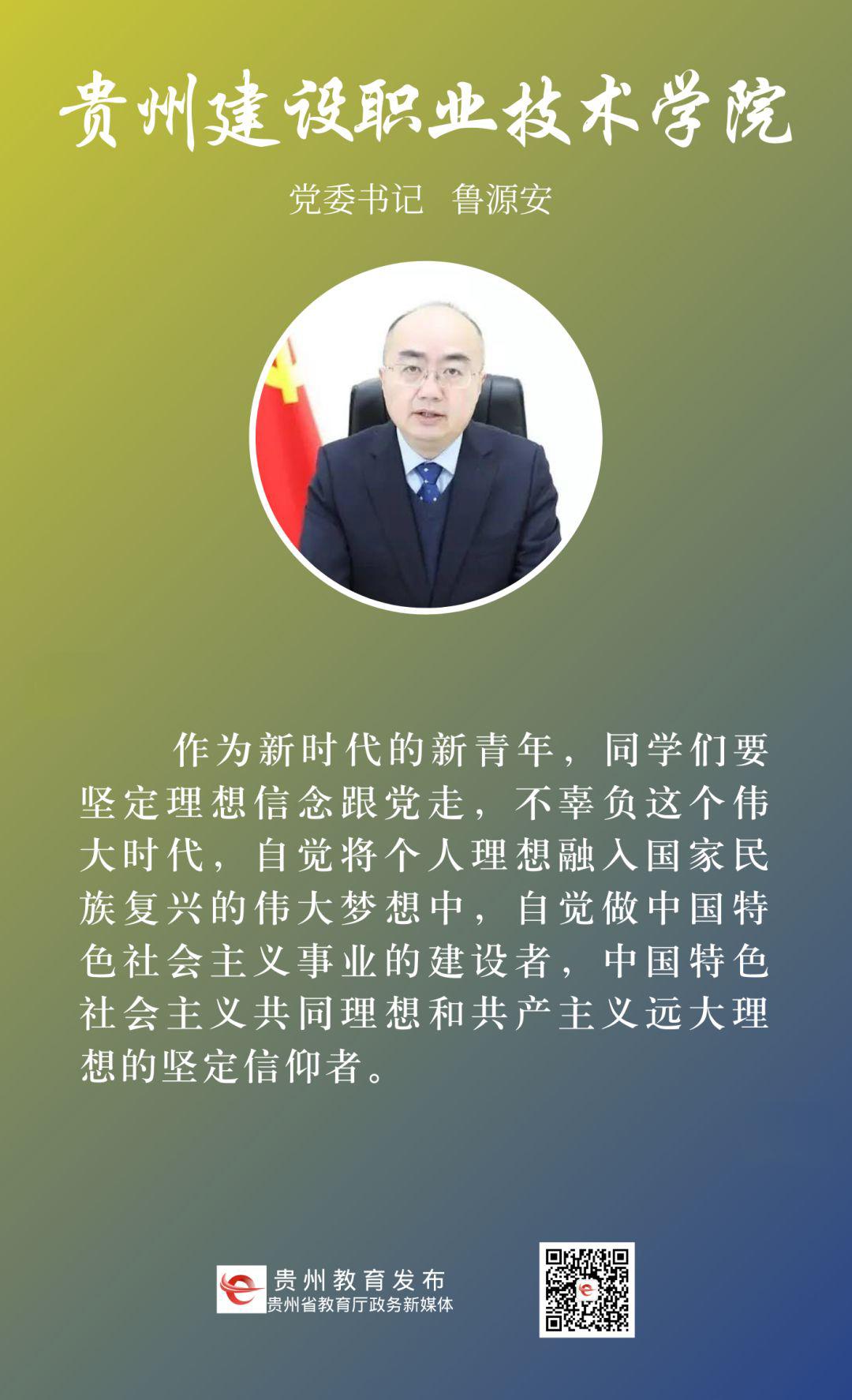 13贵州建设学院.jpg